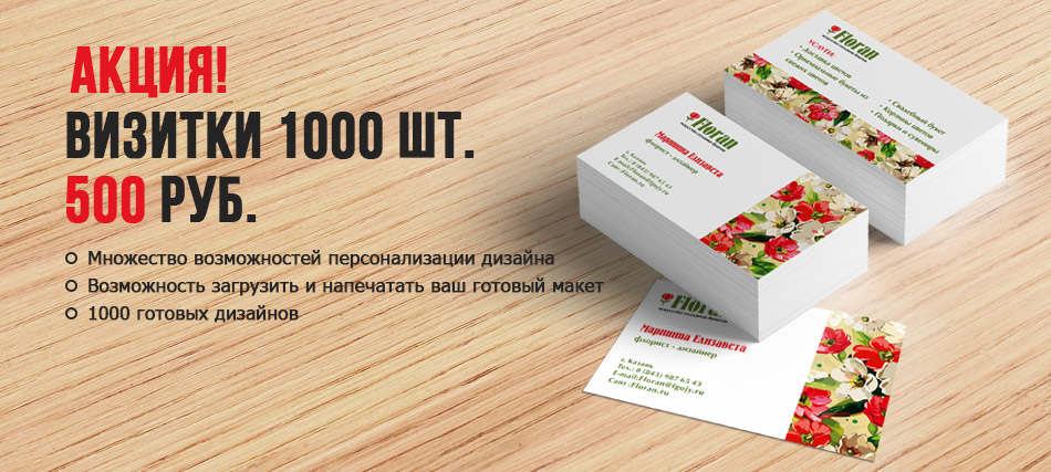 Заказать визитки с дизайном